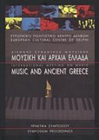 Διεθνής συνάντηση μουσικής: Μουσική και αρχαία Ελλάδα