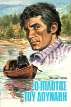 Ο πιλότος του Δούναβη