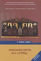 Ορθόδοξη πίστη και λατρεία Α΄ γενικού λυκείου