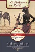 Συλλογή Νόμπελ λογοτεχνίας