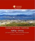 Πανεπιστήμιο Πατρών 1964-2014