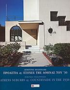 Προάστια και εξοχές της Αθήνας του '30