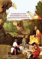 Η κυπριακή συλλογή πετραρχικών και άλλων αναγεννησιακών ποιημάτων