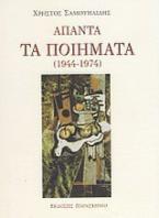 Άπαντα τα ποιήματα (1944-1974)
