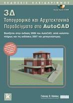 3Δ τοπογραφικά και αρχιτεκτονικά παραδείγματα στο AutoCAD