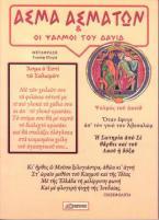Άσμα Ασμάτων και οι Ψαλμοί του Δαυίδ