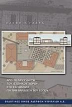 Από τη διερεύνηση του ιστορικού χώρου στο σχεδιασμό για την ανάδειξη του τόπου