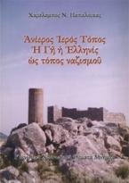 Ανίερος ιερός τόπος, Η γη η Ελληνίς ως τόπος ναζισμού