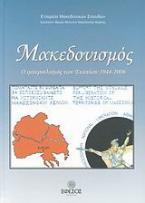 Μακεδονισμός