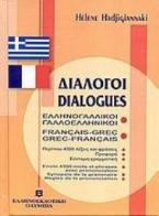 Διάλογοι ελληνογαλλικοί - γαλλοελληνικοί