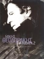 Μίκης Θεοδωράκης, Για κιθάρα 2