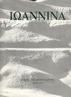 Ιωάννινα 1890-1950