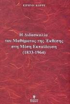 Η διδασκαλία του μαθήματος της έκθεσης στη μέση εκπαίδευση 1833-1964