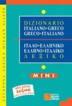 Ιταλοελληνικό & Ελληνοϊταλικό Λεξικό mini