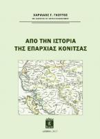 Απο την Ιστορία της Επαρχίας Κόνιτσας