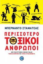 ΠΕΡΙΣΣΟΤΕΡΟ ΤΟΞΙΚΟΙ ΑΝΘΡΩΠΟΙ