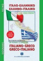 Ιταλοελληνικό - ελληνοϊταλικό λεξικό τσέπης