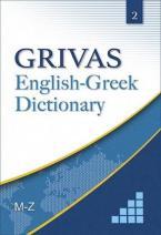 GRIVAS ENGLISH-GREEK DICTIONARY VOL.2 (M-Z) HC