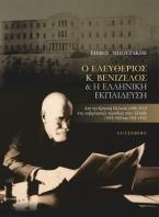 Ο Ελευθέριος Κ. Βενιζέλος & Η Ελληνική Εκπαίδευση