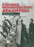 Β' Παγκόσμιος Πόλεμος (1939-1945): Ο πόλεμος μεταφέρεται στον Ατλαντικό