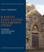 Η Κρήτη στην ύστερη μεσαιωνική εποχή