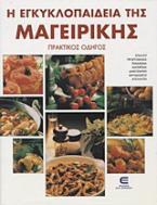 Η εγκυκλοπαίδεια της μαγειρικής