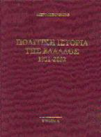 Πολιτική ιστορία της Ελλάδος 1821-2002