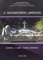 Α΄ κοιμητήριο Αθηνών