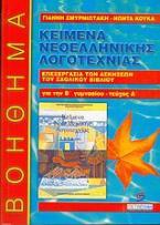 Κείμενα νεοελληνικής λογοτεχνίας Β γυμνασίου