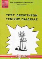 Test δεξιοτήτων γενικής παιδείας ΑΣΕΠ