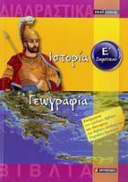 Ιστορία - Γεωγραφία Ε΄ δημοτικού