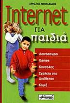 Internet για παιδιά