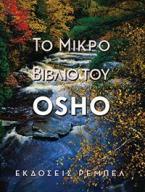 Το Μικρό Βιβλίο τού OSHO