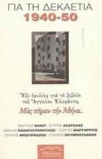 Για τη δεκαετία 1940-1950: έξι ομιλίες για το βιβλίο του Άγγελου Ελεφάντη