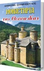 Μοναστήρια της Θεσσαλίας