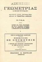 Ασκήσεις γεωμετρίας (Ιησουιτών)