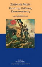 Κατά της γαλλικής επαναστάσεως