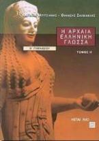 Η αρχαία ελληνική γλώσσα Β΄ γυμνασίου