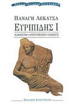 Ευριπίδης Ι
