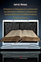 Οι τεχνολογίες της πληροφορίας και των επικοινωνιών και η διδασκαλία του μαθήματος των θρησκευτικών στην πρωτοβάθμια και δευτεροβάθμια εκπαίδευση