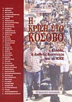 Η κρίση στο Κόσοβο