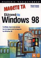 Μάθετε τα ελληνικά Windows 98