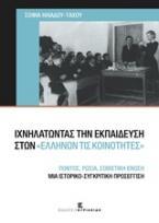 Ιχνηλατώντας την εκπαίδευση στων ελλήνων τις κοινότητες