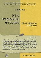 Νέα γράμματα Ψυχάρη προς Νικόλαο Γ. Πολίτη