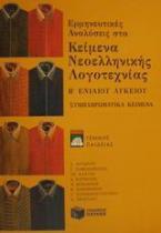 Ερμηνευτικές αναλύσεις στα κείμενα νεοελληνικής λογοτεχνίας Β΄ ενιαίου λυκείου γενικής παιδείας
