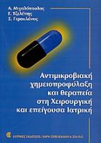 Αντιμικροβιακή χημειοπροφύλαξη και θεραπεία στη χειρουργική και επείγουσα ιατρική