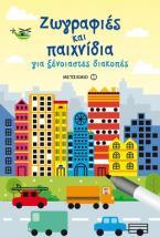 Ζωγραφιές και παιχνίδια για ξένοιαστες διακοπές