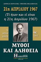 21η Απριλίου 1967, μύθοι και αλήθεια