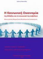 Η κοινωνική οικονομία της Ελλάδος και το κοινωνικό κεφάλαιο