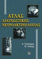 Άτλας διαγνωστικής νευροακτινολογίας